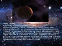 Седна (Sedna) Відкриття: у 2003 році. Діаметр: ~1000 км Відстань від Сонця: 7...
