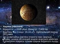 Хаумеа (Haumea) Відкриття: у 2004 році. Діаметр: ~1400 км. Відстань від Сонця...