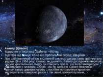 Квавар (Quaoar) Відкриття: у 2002 році. Діаметр: ~900 км. Відстань від Сонця:...