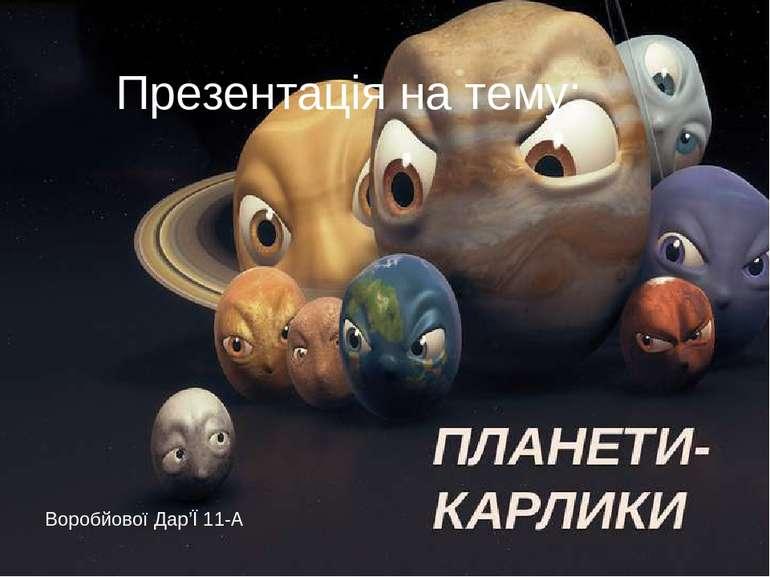 Презентація на тему: Воробйової Дар'Ї 11-А