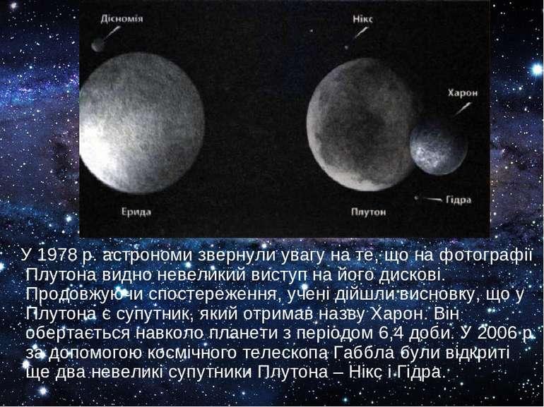 У 1978 р. астрономи звернули увагу на те, що на фотографії Плутона видно неве...