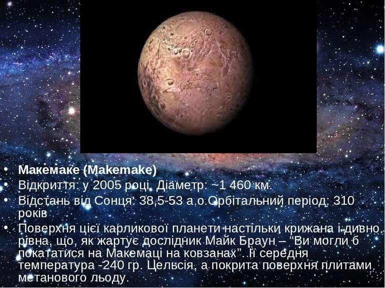 Макемаке (Makemake) Відкриття: у 2005 році. Діаметр: ~1 460 км. Відстань від ...