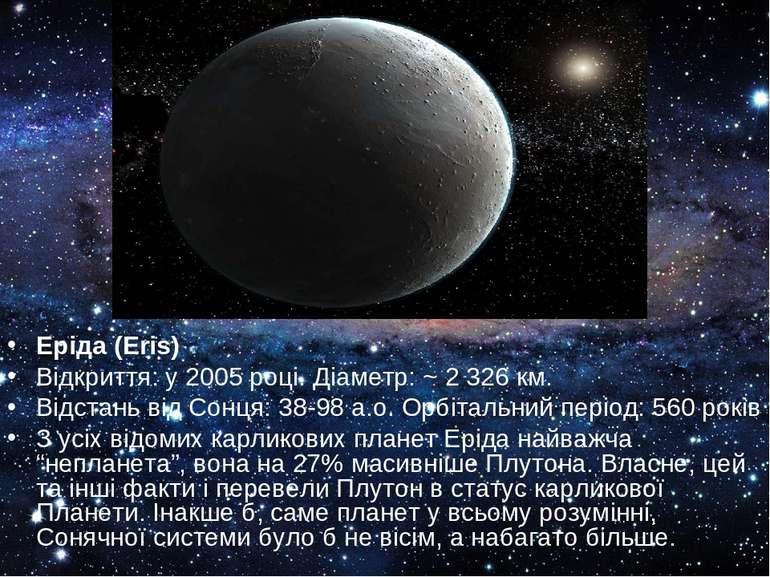 Еріда (Eris) Відкриття: у 2005 році. Діаметр: ~ 2 326 км. Відстань від Сонця:...