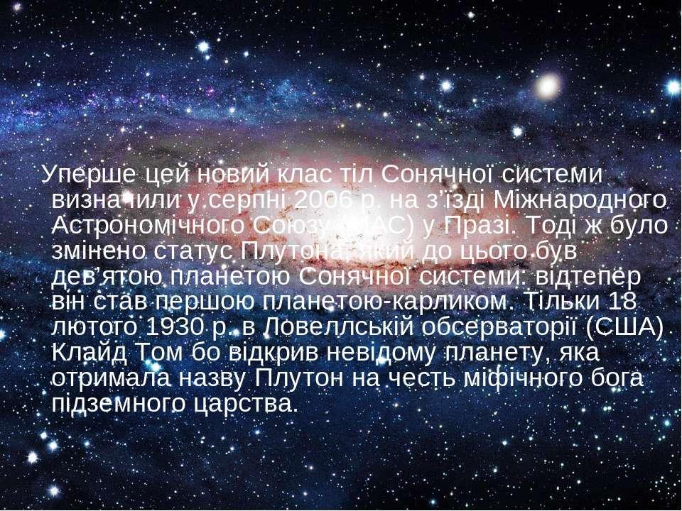 Уперше цей новий клас тіл Сонячної системи визначили у серпні 2006 р. на з'їз...