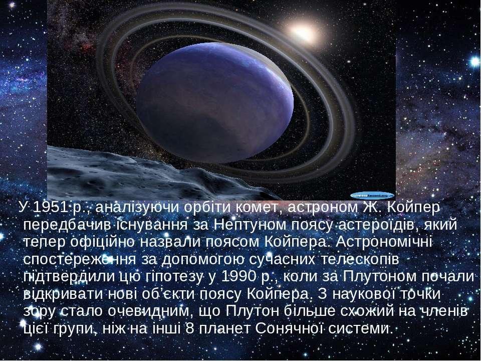 У 1951 p., аналізуючи орбіти комет, астроном Ж. Койпер передбачив існування з...