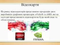 Відеокарти На ринку відеоадаптерів представлено продукцію двох виробників гра...