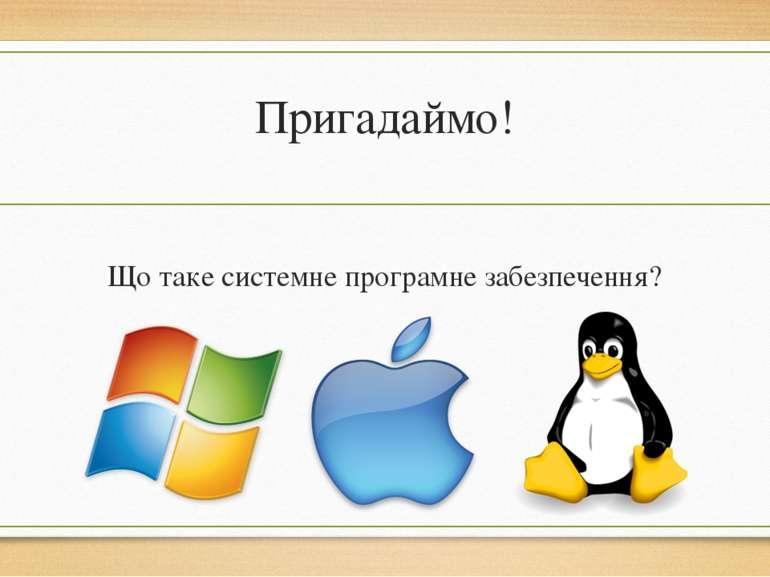 Пригадаймо! Що таке системне програмне забезпечення?