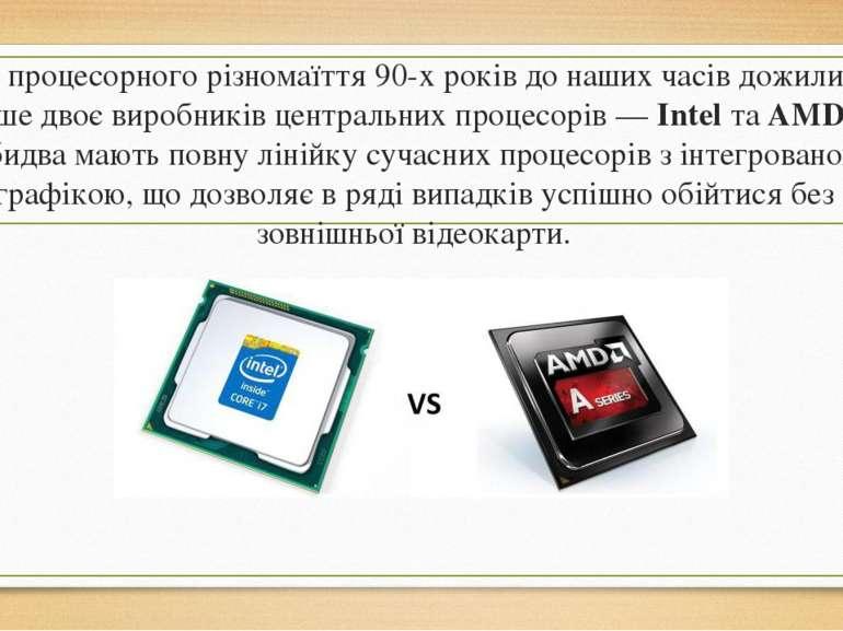 З процесорного різномаїття 90-х років до наших часів дожили лише двоє виробни...