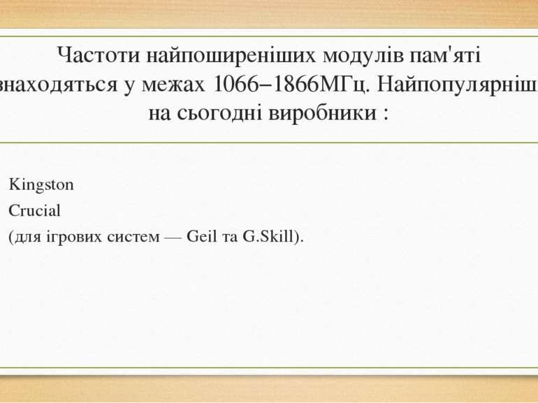 Частоти найпоширеніших модулів пам'яті знаходяться у межах 1066−1866МГц. Найп...