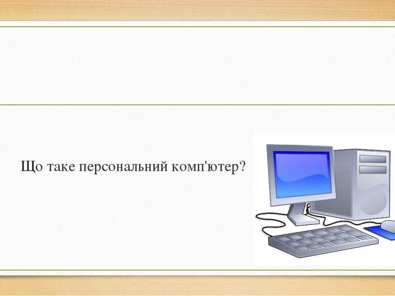 Що таке персональний комп'ютер?