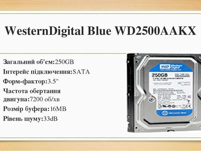 WesternDigitalBlue WD2500AAKX Загальний об'єм:250GB Інтерейс підключення:SAT...
