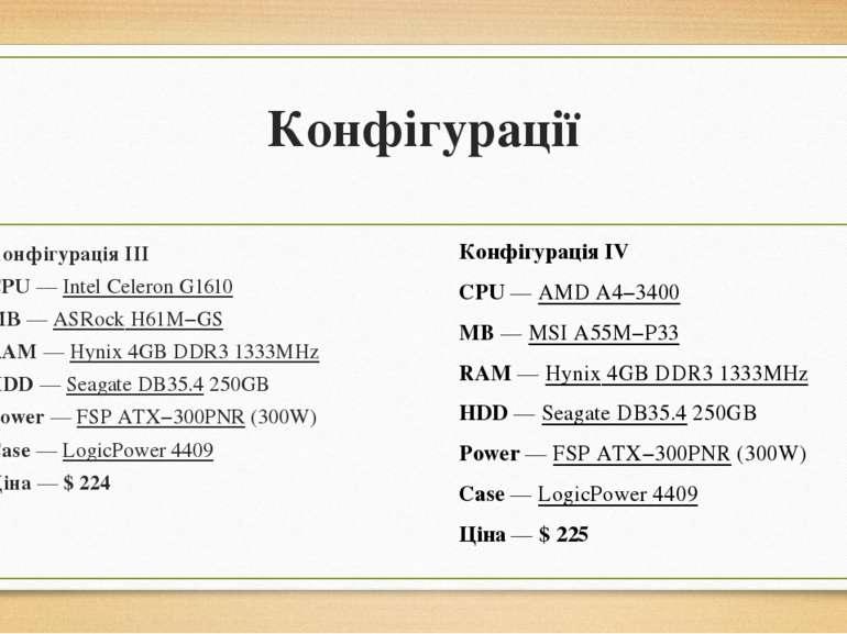 Конфігурації КонфігураціяIII CPU—IntelCeleron G1610 MB—ASRockH61M−GS R...