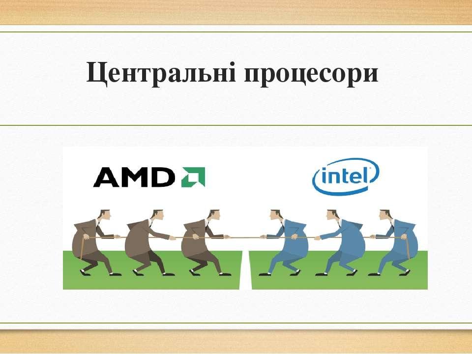 Центральні процесори