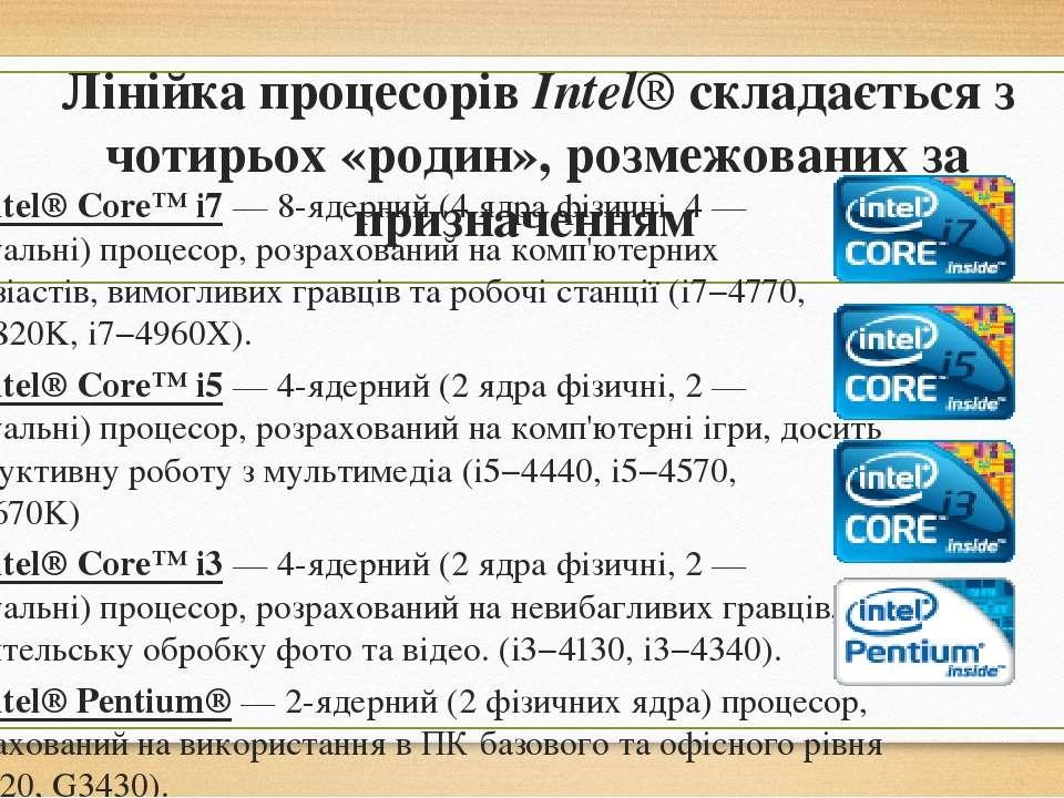 Лінійка процесорівIntel®складається з чотирьох «родин», розмежованих за при...