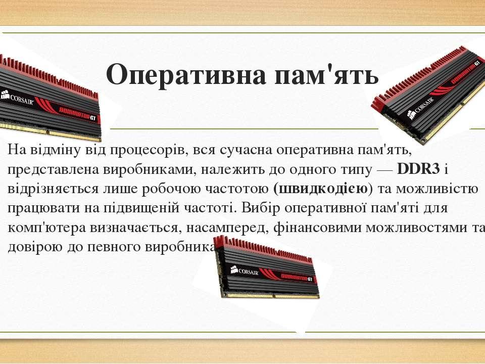 Оперативна пам'ять На відміну від процесорів, вся сучасна оперативна пам'ять,...