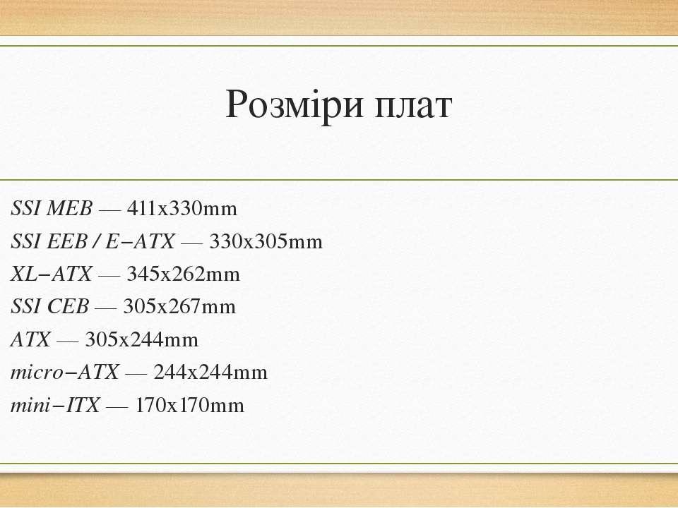 Розміри плат SSI MEB—411x330mm SSI EEB / E−ATX—330x305mm XL−ATX—345x262...