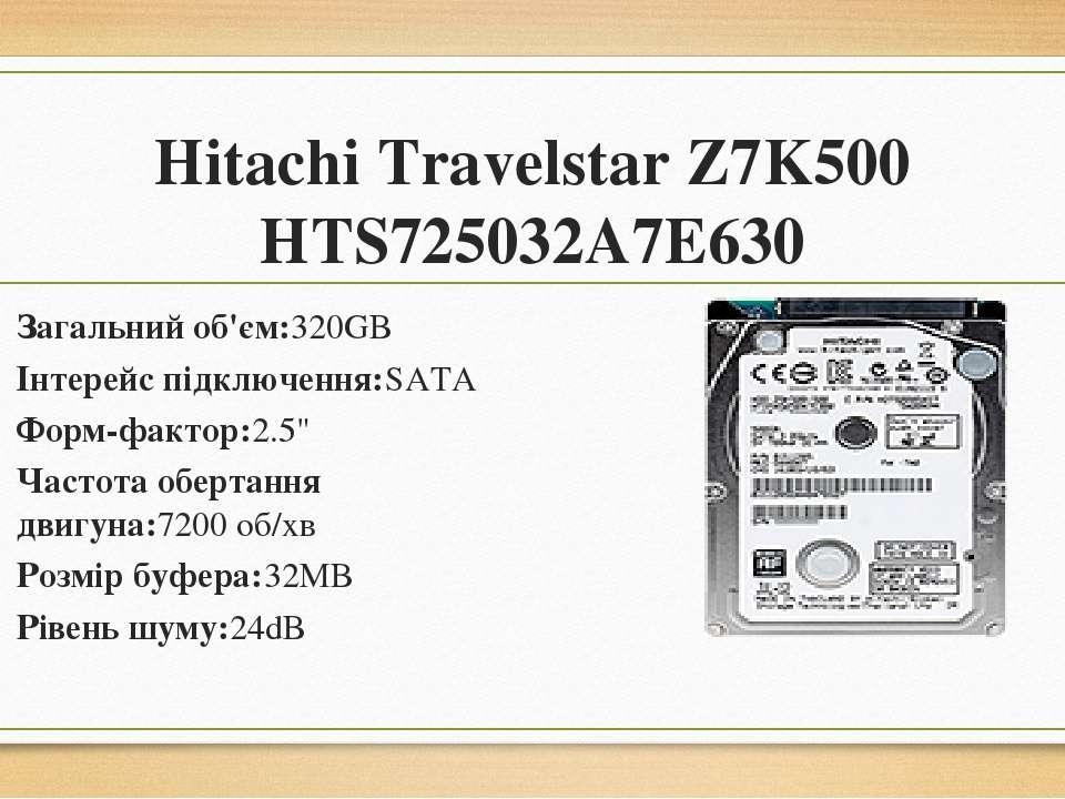 HitachiTravelstarZ7K500 HTS725032A7E630 Загальний об'єм:320GB Інтерейс підк...