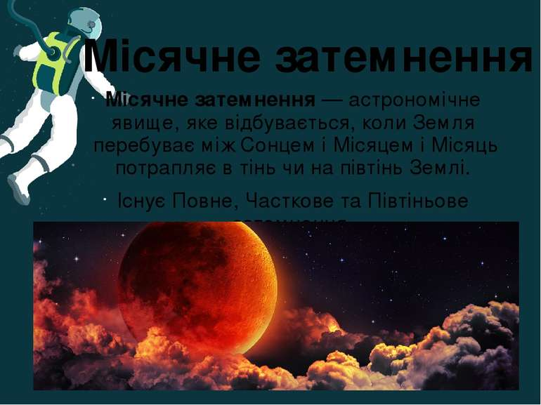 Місячне затемнення Мі сячне зате мнення— астрономічне явище, яке відбуваєтьс...