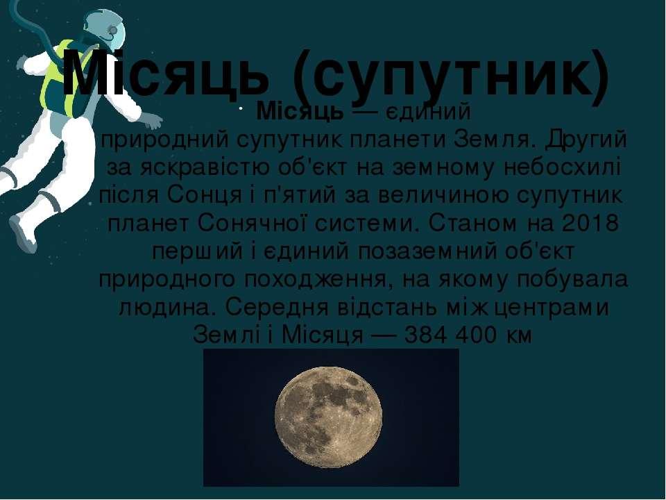 Місяць (супутник) Мі сяць— єдиний природнийсупутникпланетиЗемля. Другий з...