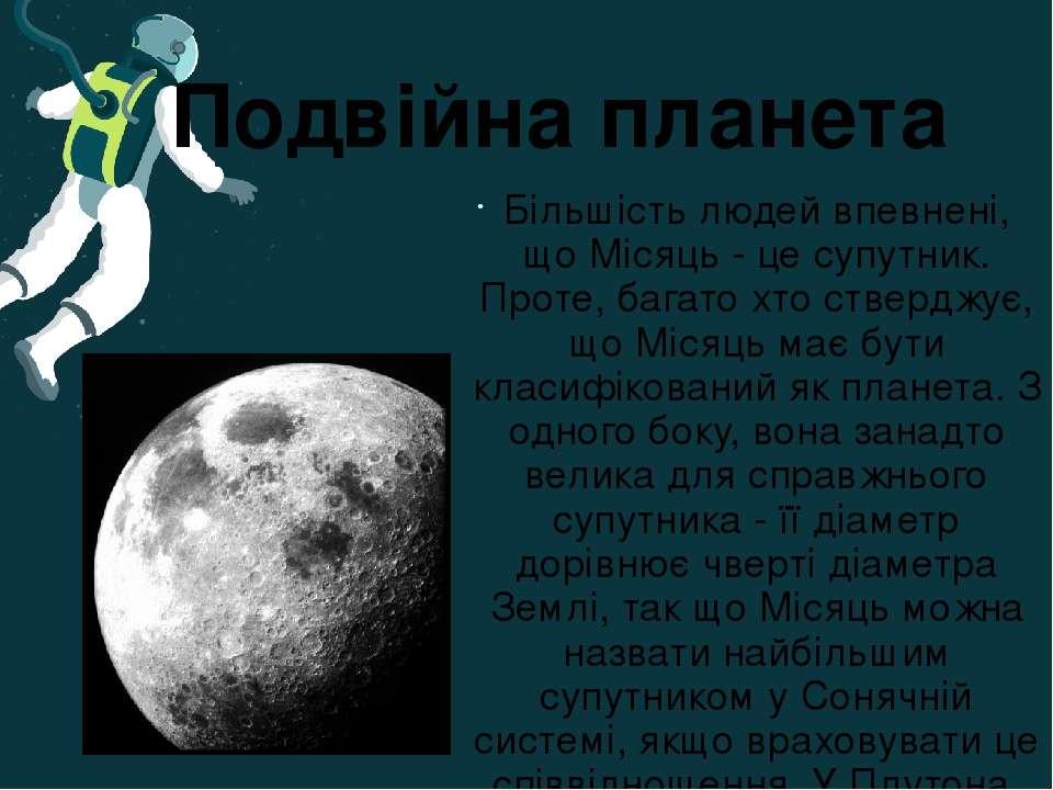 Подвійна планета Більшість людей впевнені, що Місяць - це супутник. Проте, ба...