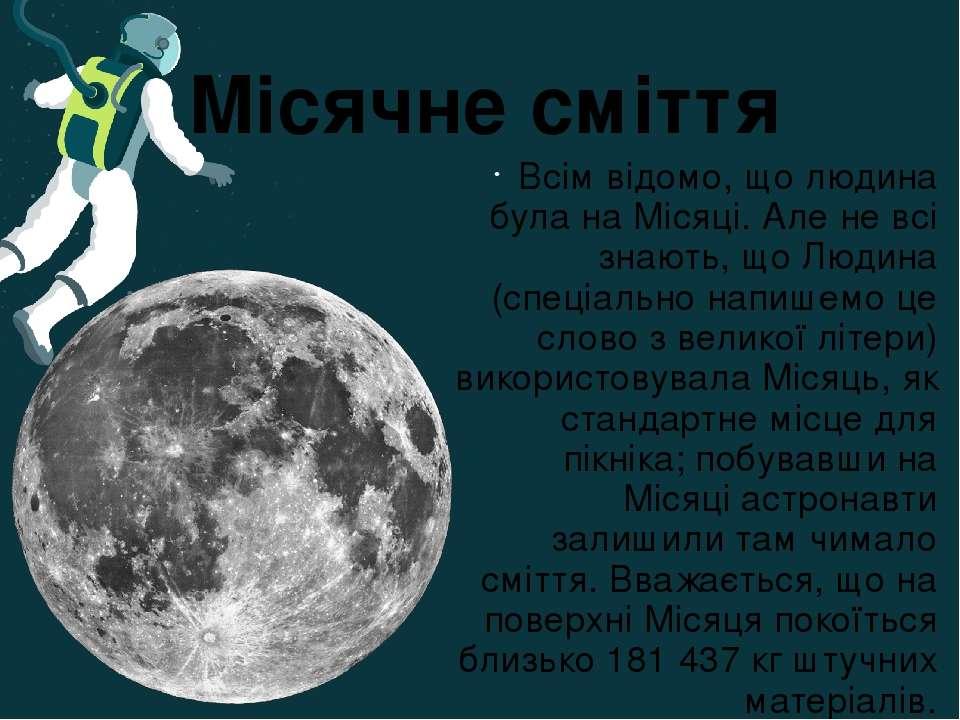 Місячне сміття Всім відомо, що людина була на Місяці. Але не всі знають, що Л...