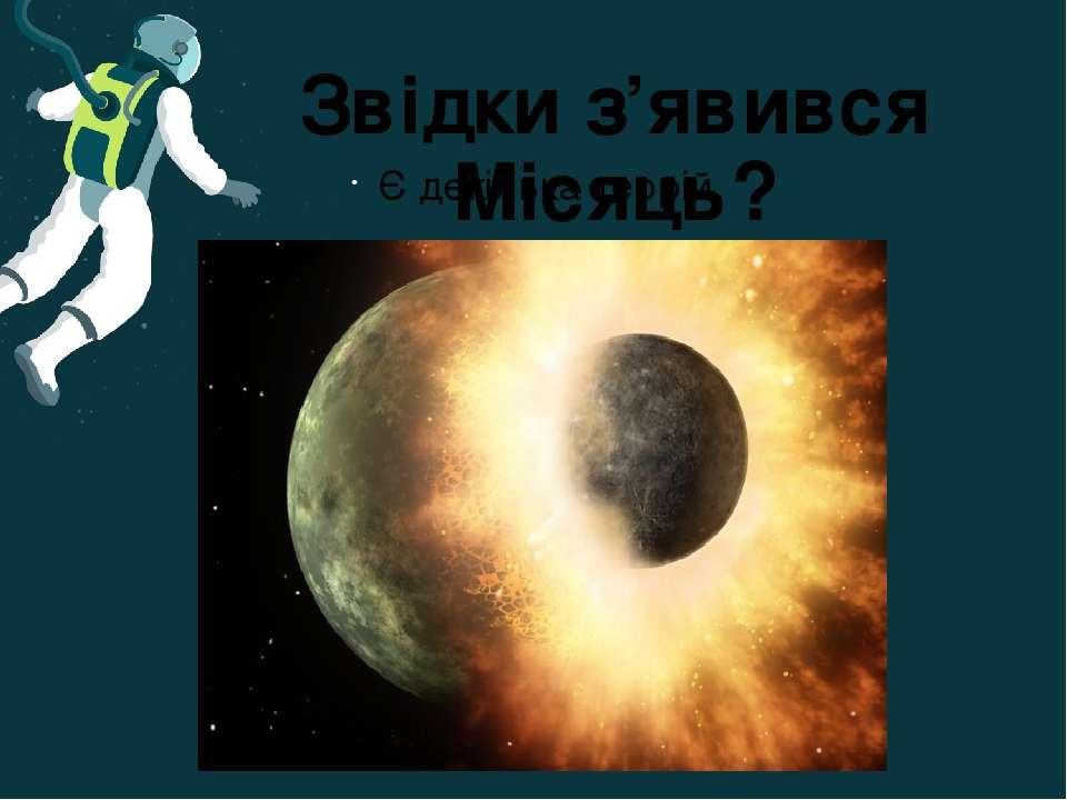Звідки з'явився Місяць? Є декілька теорій.