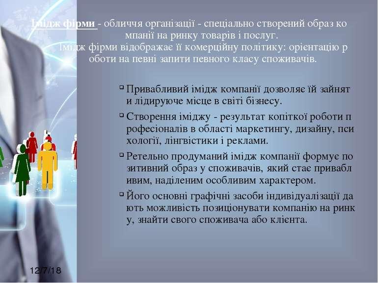 Імідж фірми - обличчя організації - спеціально створений образ компанії на ри...
