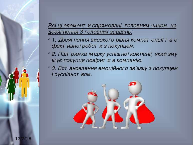 Всі ці елементи спрямовані, головним чином, на досягнення 3 головних завдань:...