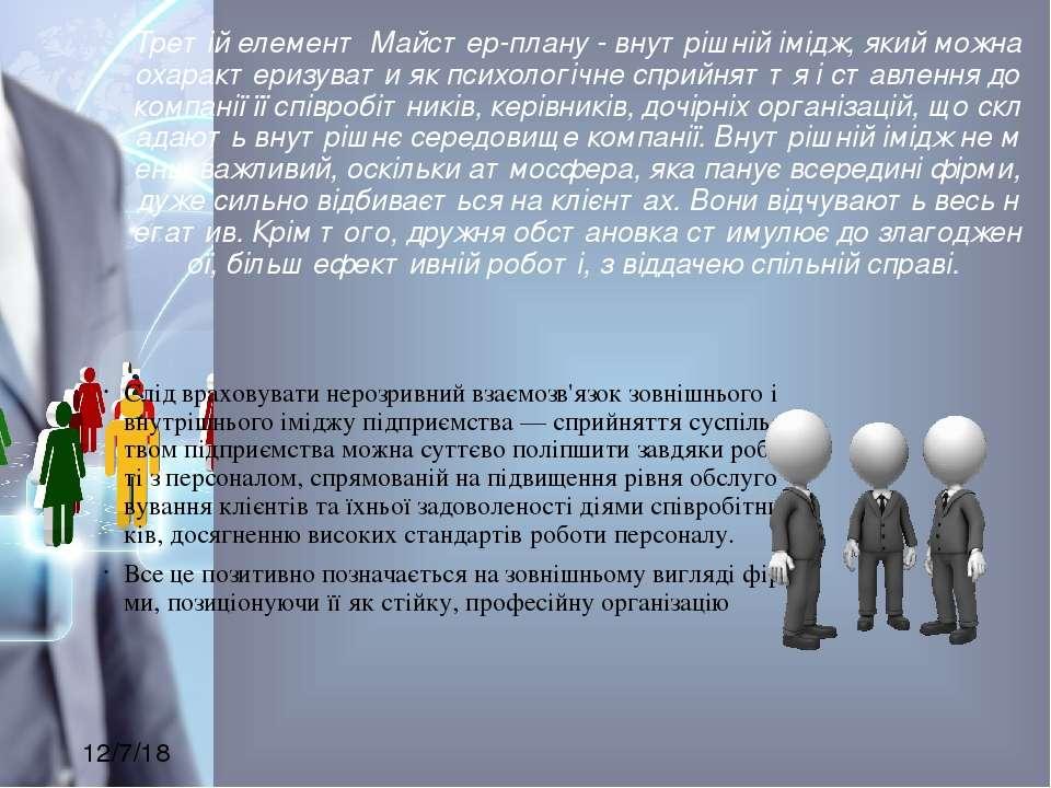 Третій елемент Майстер-плану - внутрішній імідж, який можна охарактеризувати ...