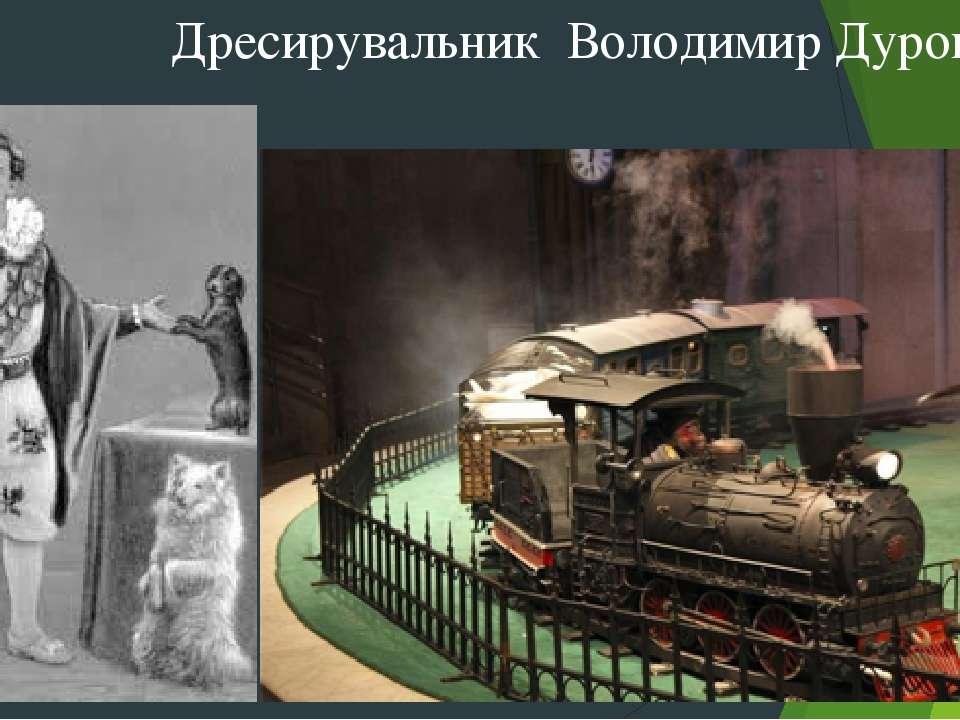 Дресирувальник Володимир Дуров