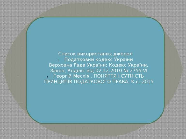 Список використаних джерел Податковий кодекс України Верховна Рада України; К...