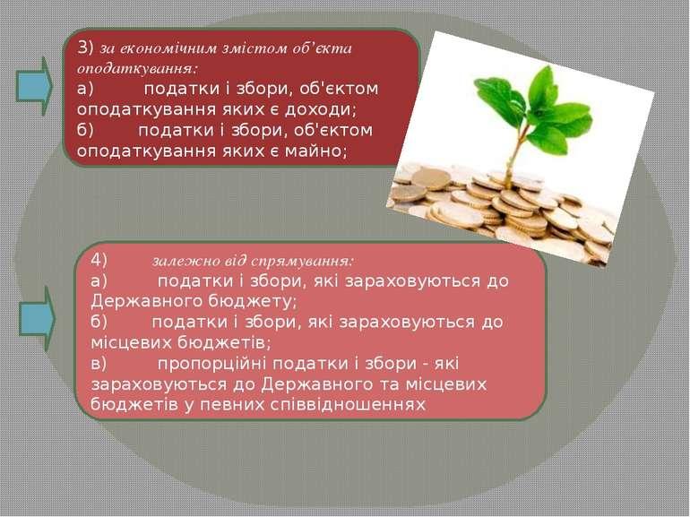 3)за економічним змістом об'єкта оподаткування: а) податки і збори, ...