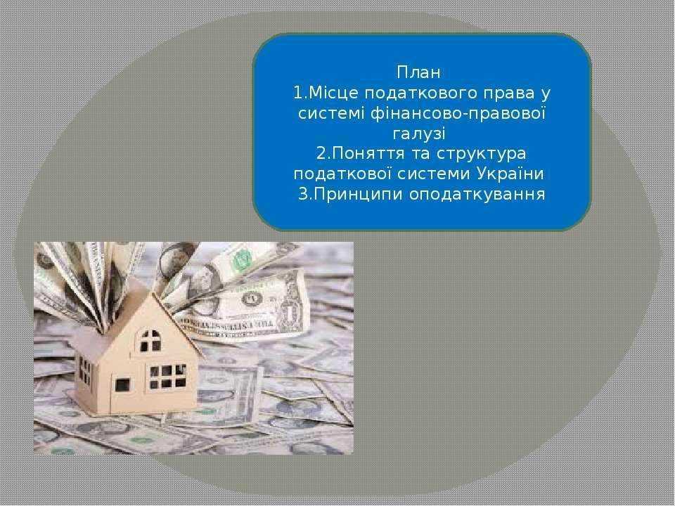 План 1.Місце податкового права у системі фінансово-правової галузі 2.Поняття ...