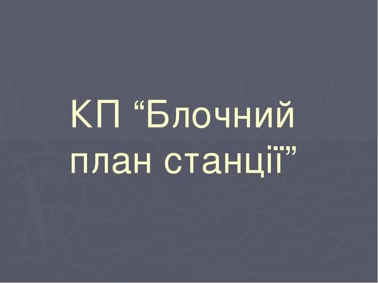 """КП """"Блочний план станції"""""""