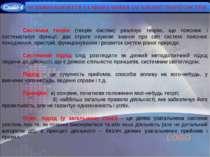 Системна теорія (теорія систем) реалізує теорію, що пояснює і систематизує фу...