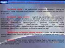 Системний підхід – це методологія наукового пізнання і практичної діяльності,...