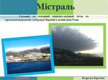 Містраль Сильний та холодний північно-західний вітер на середземноморському у...