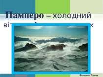 Памперо – холодний вітер в Аргентинських Андах Фоменко Роман