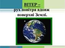 ВІТЕР – рух повітря вдовж поверхні Землі.