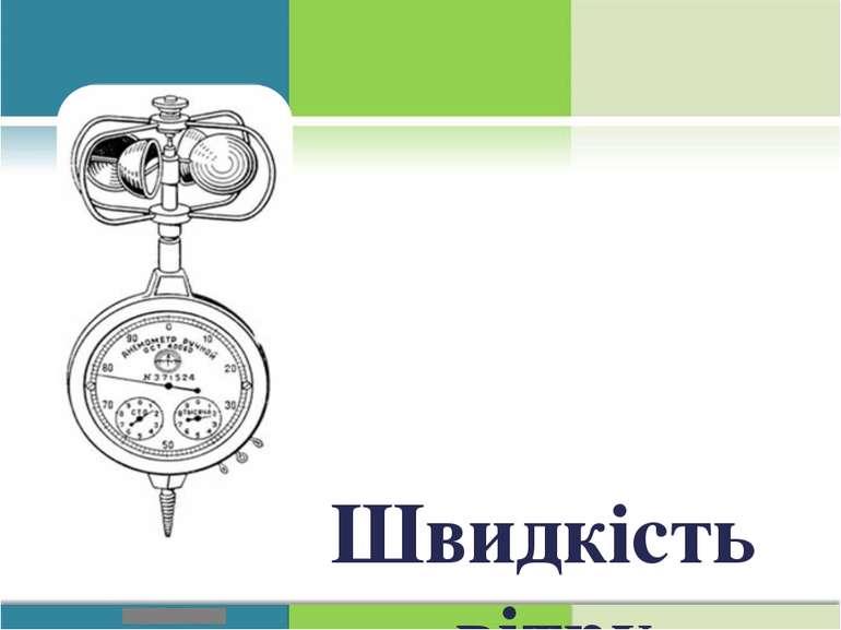 Швидкість вітру (М/С) Анемометр – прилад для вимірювання швидкості вітру