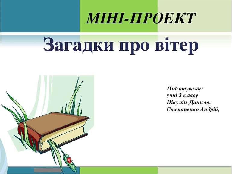 Загадки про вітер МІНІ-ПРОЕКТ Підготували: учні 3 класу Нікулін Данило, Степа...