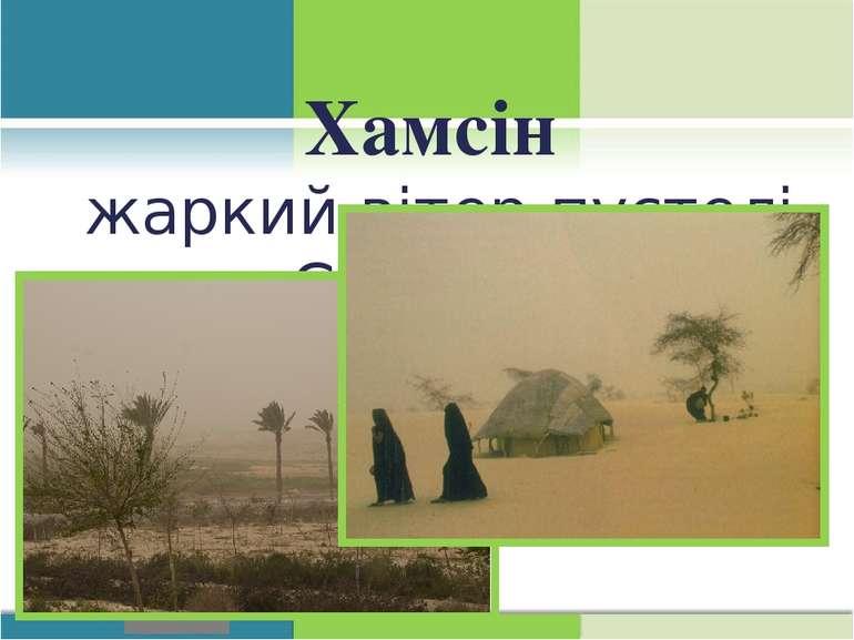 Хамсін жаркий вітер пустелі Сахари. Вітер 50 –ти днів.