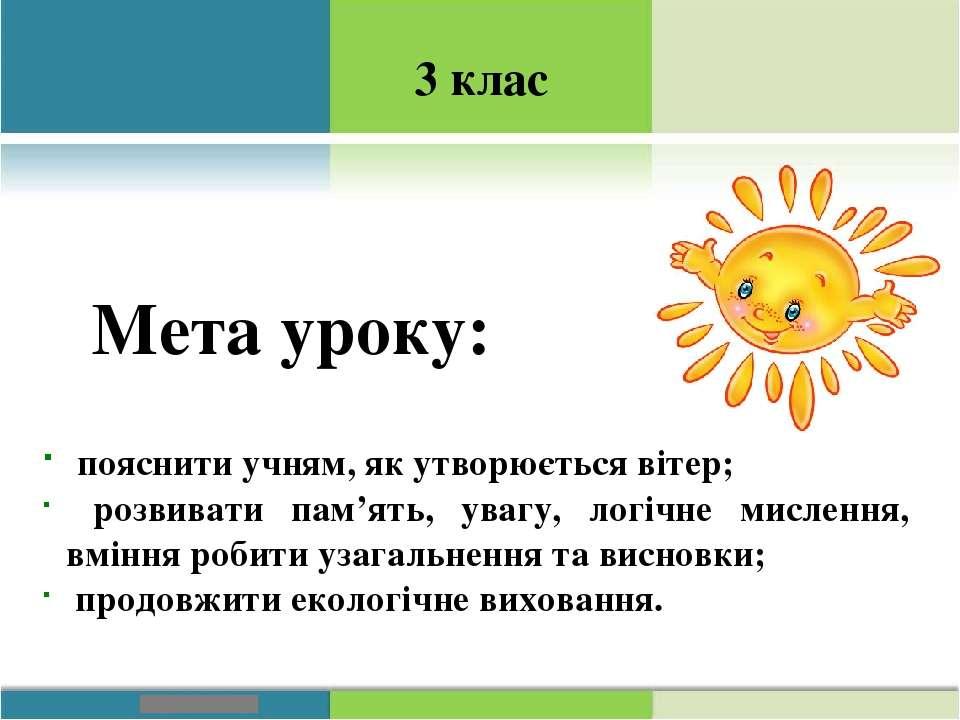 Мета уроку: пояснити учням, як утворюється вітер; розвивати пам'ять, увагу, л...