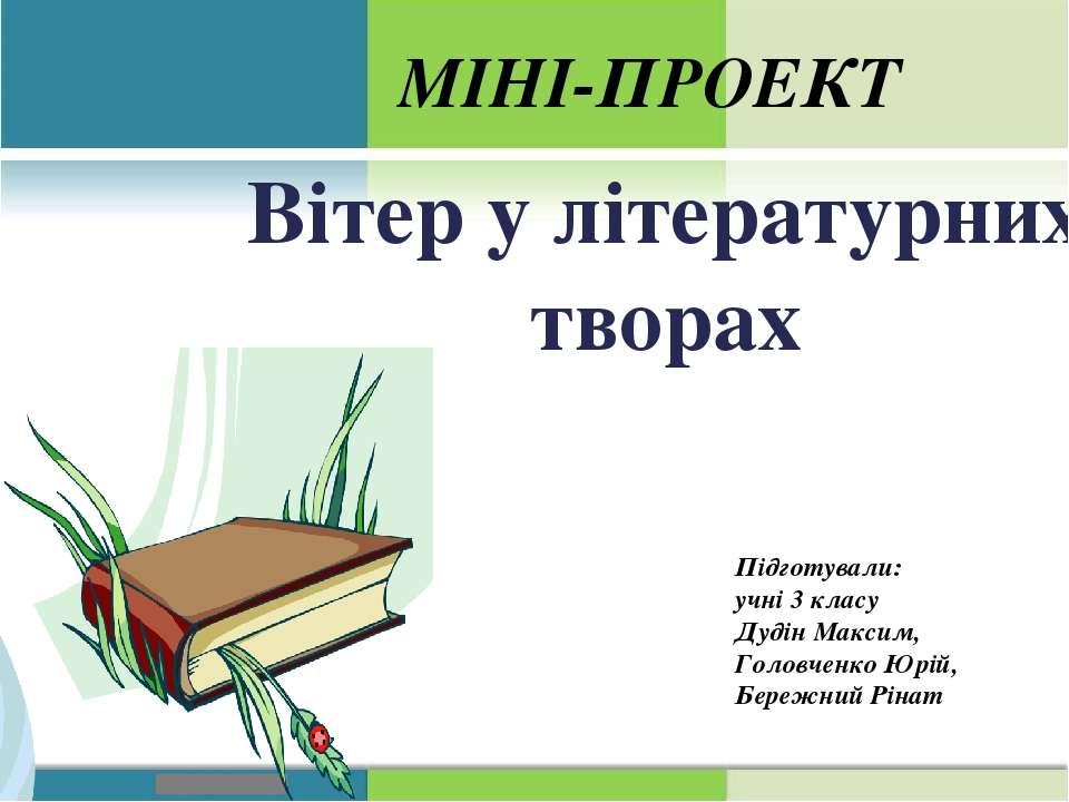 Вітер у літературних творах МІНІ-ПРОЕКТ Підготували: учні 3 класу Дудін Макси...
