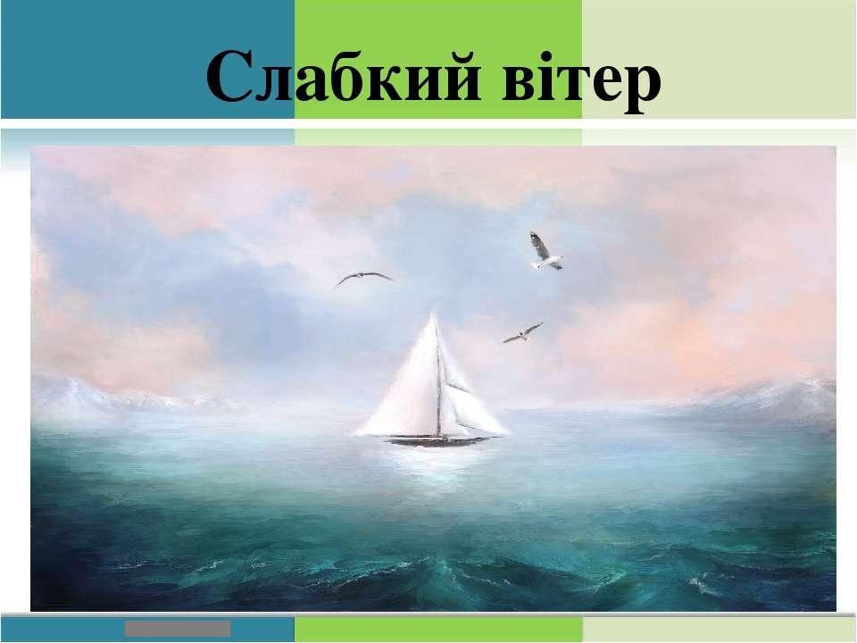 - Слабкий вітер Плине білий човник, вітер ледве дише, ледве повіває Леся Укра...