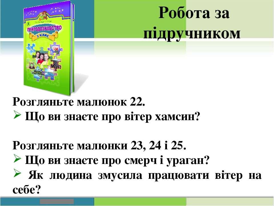 Розгляньте малюнок 22. Що ви знаєте про вітер хамсин? Розгляньте малюнки 23, ...