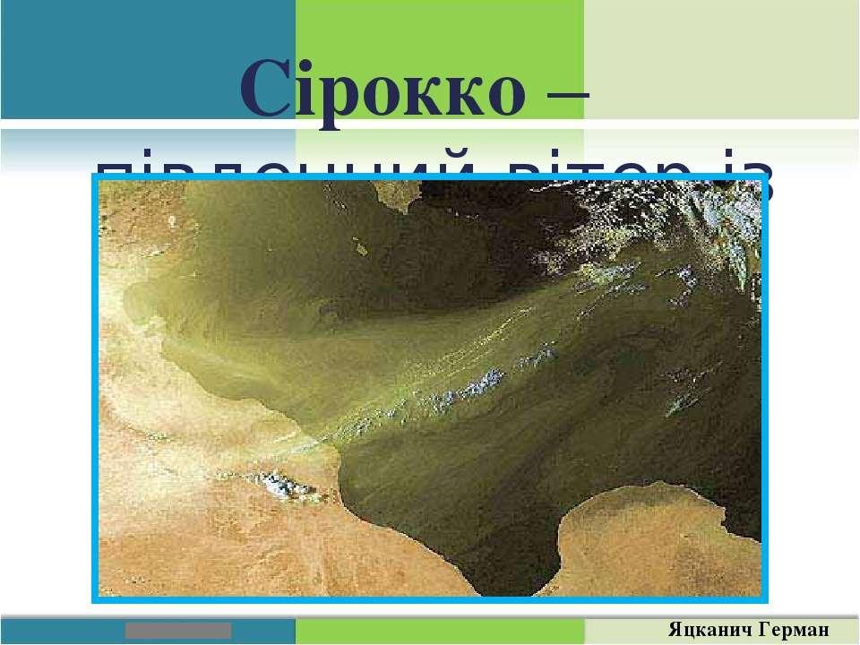 Сірокко – південний вітер із Сахари Яцканич Герман