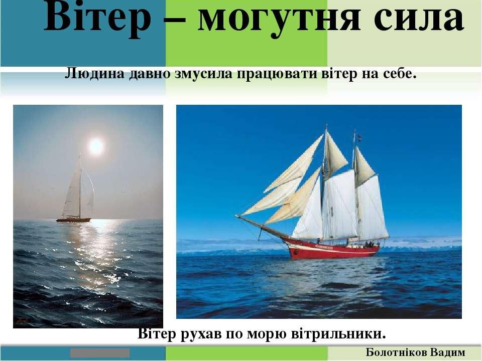 Вітер – могутня сила Вітер рухав по морю вітрильники. Людина давно змусила пр...