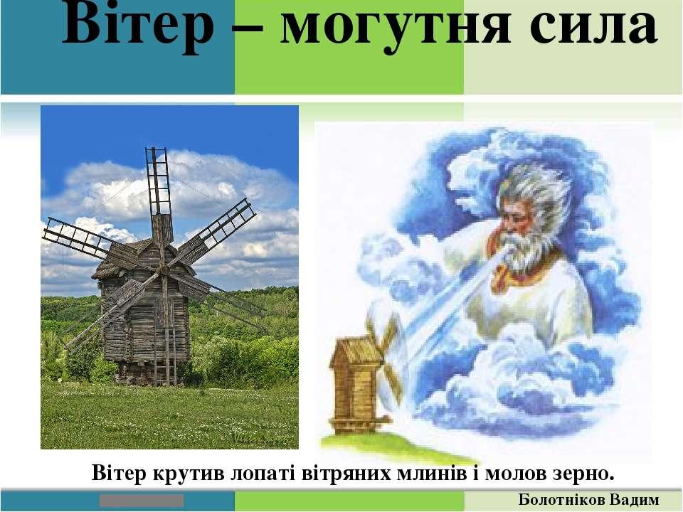 Вітер крутив лопаті вітряних млинів і молов зерно. Вітер – могутня сила Болот...