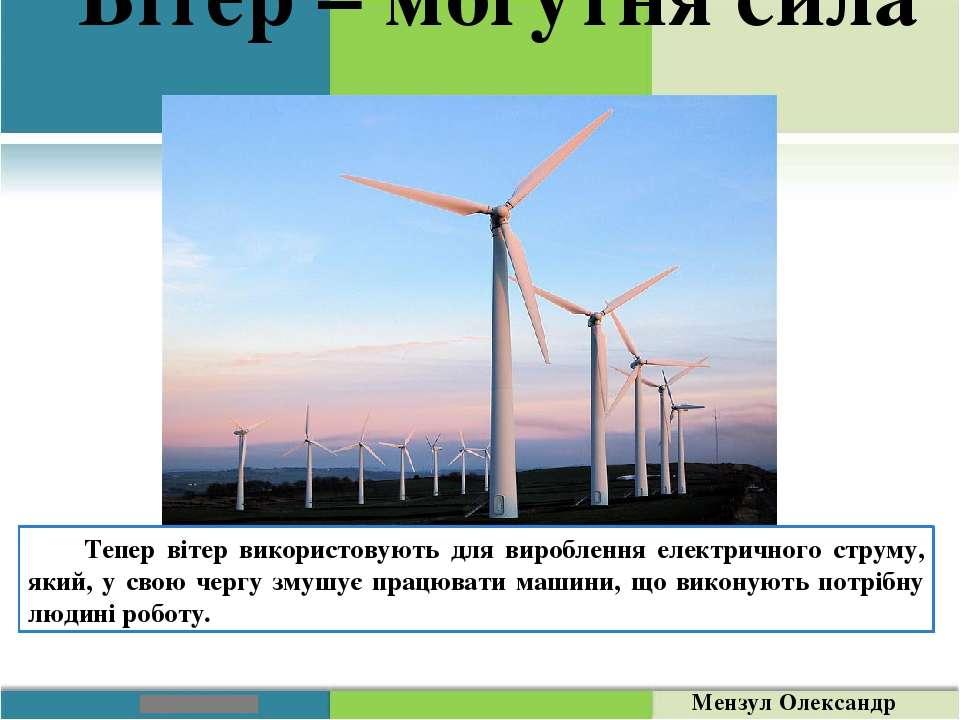 Вітер – могутня сила Тепер вітер використовують для вироблення електричного с...